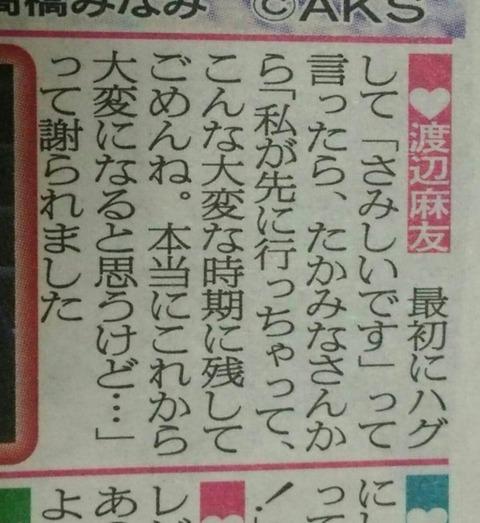 【AKB48】高橋みなみが卒コンでそれぞれのメンバーに話した内容が判明