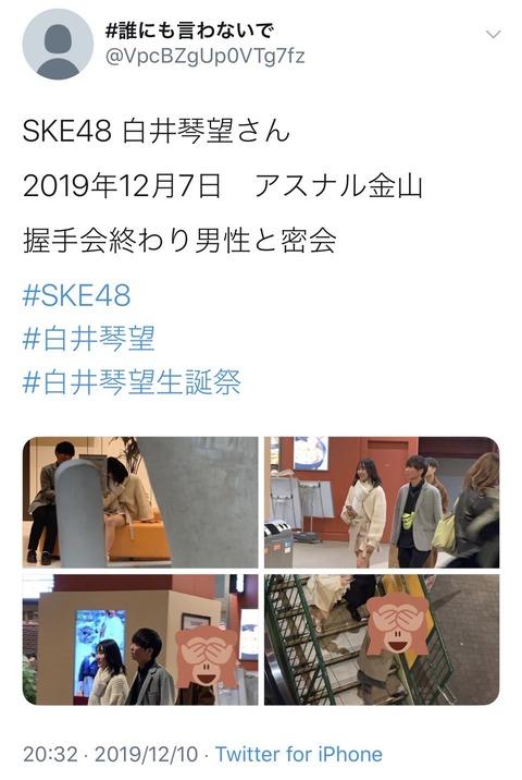 【悲報】SKE48白井琴望さん、イケメンとデートか?