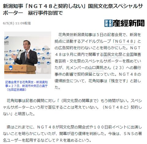 【悲報】新潟知事「NGT48と契約しない」暴行事件影響で