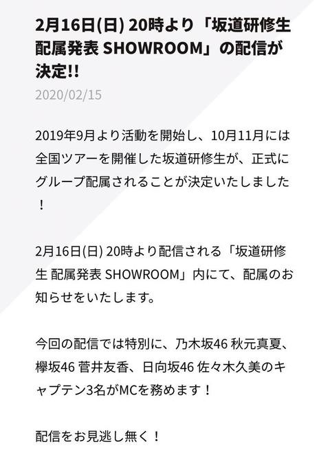 【坂道G】今夜20時より「坂道研修生 配属発表 SHOWROOM」の配信が決定!!【乃木坂46・欅坂46・日向坂46】