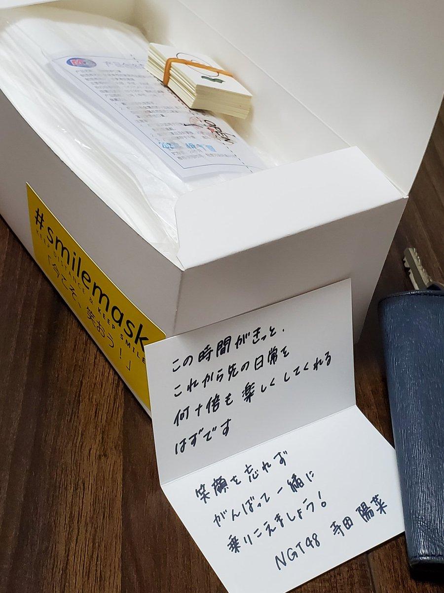 人望民「新潟県民にNGT48が寄贈した箱入りマスクが到着!もう完全に許されたな」