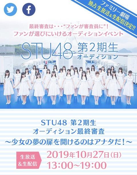 【悲報】STU48 2期生オーディション、顔出し&本名公開で辞退者続出wwwwww