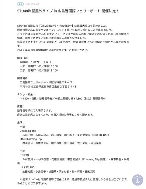 【STU48】岸壁屋外ライブ in 広島港国際フェリーポート 開催決定!