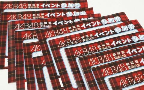 【AKB48G】CDに握手券つけられなくなったけど新曲出したら何枚ぐらい売れると思う?