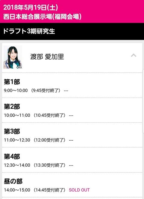 【HKT48】期待のエース候補!ドラフト3期研究生、渡部愛加里ちゃんの初の個別握手会が完売続出!