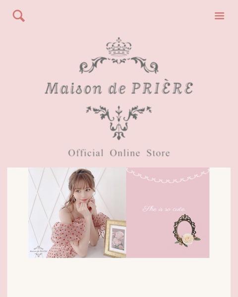 【朗報】AKB48込山榛香が、ファッションブランド〈Maison de PRIERE〉のモデルに!