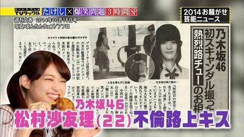 【乃木坂46】TVタックルに松村沙友理不倫路チューキタ━(゚∀゚)━!