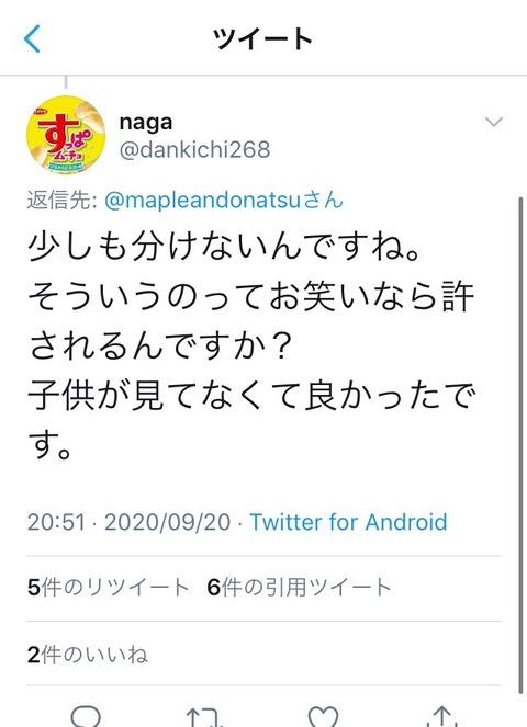 【マジキチ】メイプル超合金・安藤なつに日向坂ヲタ激怒!→安藤なつが謝罪