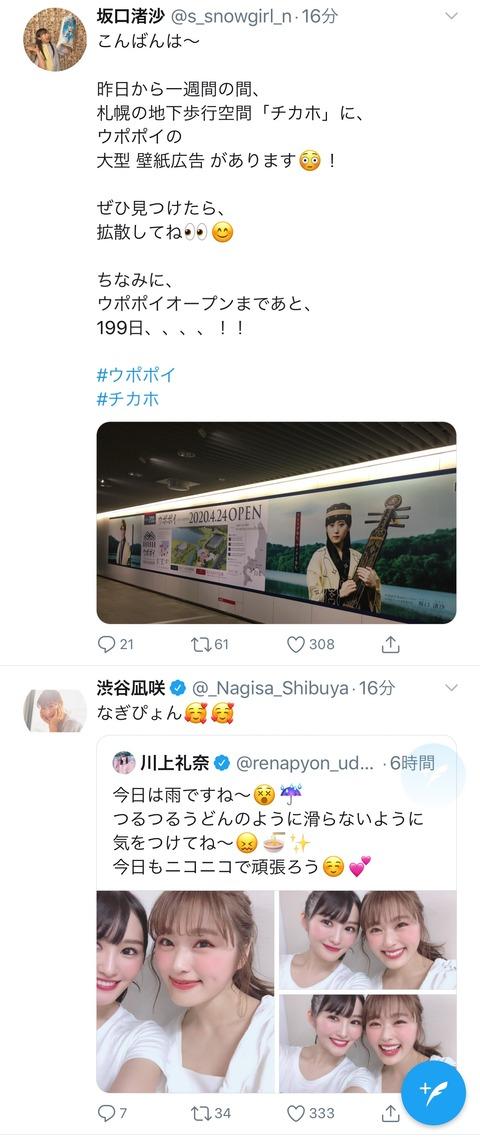 【奇跡】なぎちゃんが同日同時刻にツイートしていた!【渋谷凪咲・坂口渚沙】