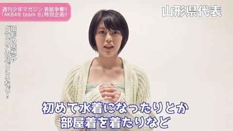 【朗報】チーム8水着解禁!!!【AKB48】