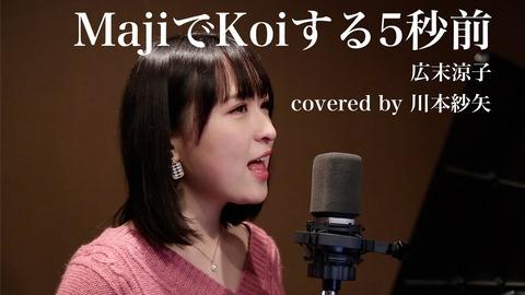 【元AKB48】川本紗矢がYouTubeチャンネル開設!