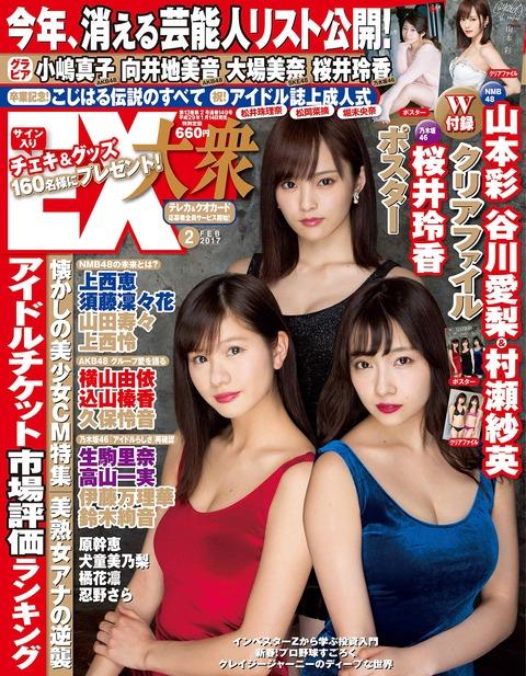 【朗報】NMB48村瀬紗英ちゃん爆乳のお知らせwww