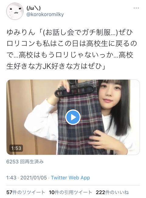 【朗報】ゆみりん、JK好きはロリコンじゃないと認定!【STU48・瀧野由美子】