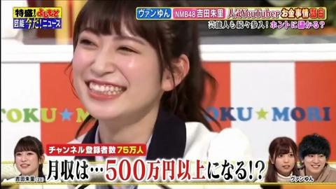 【NMB48】ユーチューバー吉田朱里さん、月収500万円超え!!!