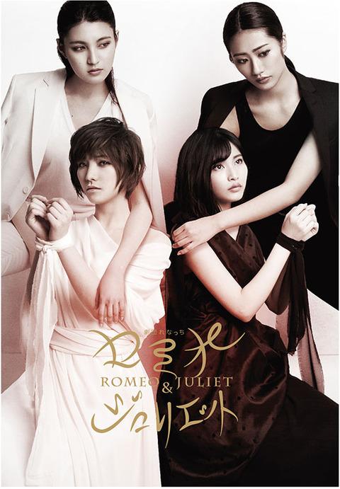 【朗報】劇団れなっち「ロミオ&ジュリエット」完売!当日券なし【AKB48】