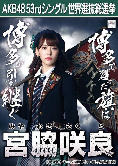 【HKT48】宮脇咲良ちゃんの選挙ポスターが格好良すぎると話題に!!!