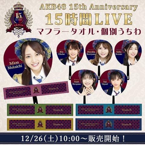 【AKB48】15周年コンサート個別うちわ完売状況がこちら