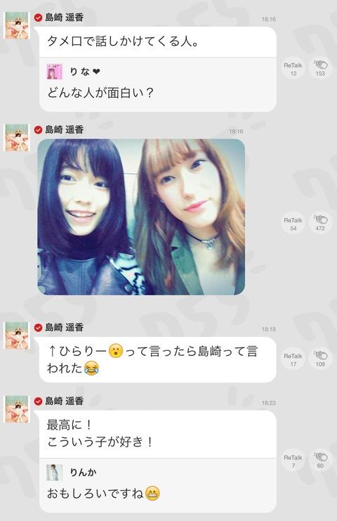 【AKB48】ひらりー、先輩のぱるるをナチュラルに呼び捨てwww【平田梨奈・島崎遥香】