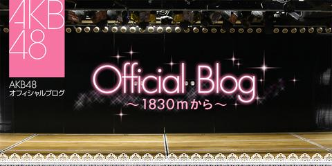【5月25日】AKB48チームBとHKT48ひまわり組の合同特別公演が決定