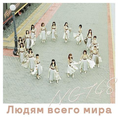 【NGT48】4thシングル「世界の人へ」4日目売上は3,474枚