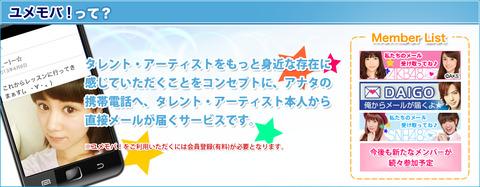 【AKB48G】モバメって登録してみるべき?