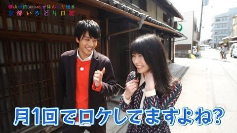 【悲報】ゆいはんが「京都いろどり日記」でイケメン俳優の前で女の顔をしてしまう【AKB48・横山由依】