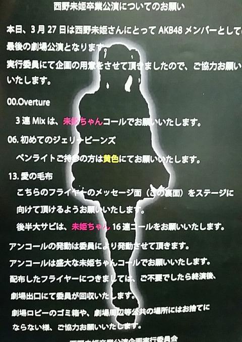 【悲報】AKB48西野未姫卒業企画で実行委員が大失態www