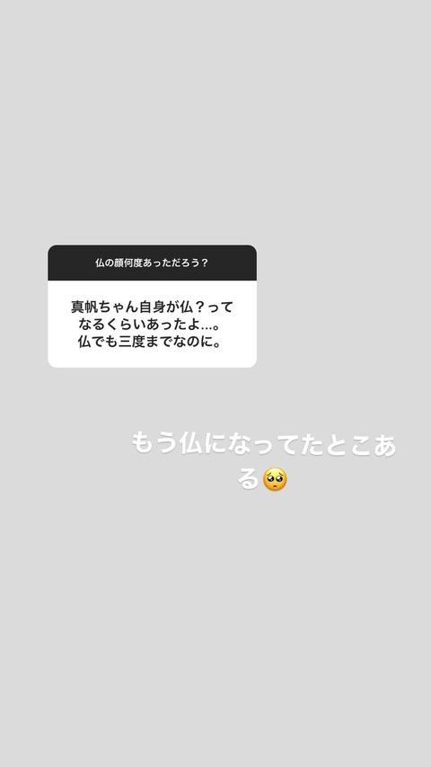 【NGT48】山口真帆さん、インスタストーリーでも反撃!カウンター攻撃が強すぎるwww
