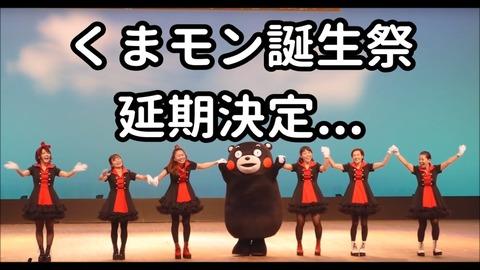 【悲報】チーム8とSKE48の熊本公演、3月中の開催は不可能か?