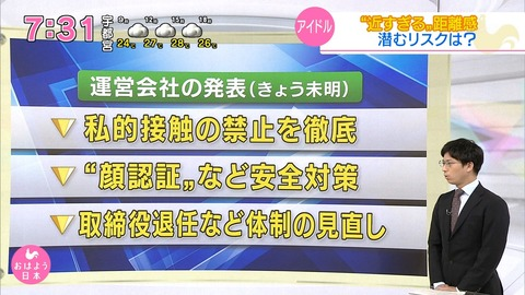 【NGT48暴行事件】AKS「助けて!せっかく上層部入れ替えて今後の健全なビジョン示したのにメンバーがどんどん辞めてくの!」