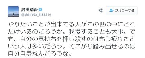 【AKB48】島田晴香が卒業を示唆?「限界がきたら外へ飛び出すしかない」