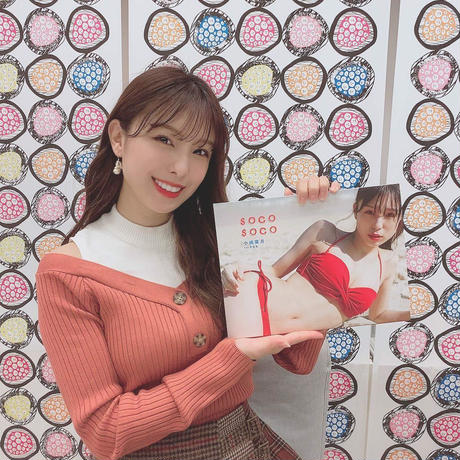 【元AKB48】小嶋菜月さん、サイン入り写真集が3冊しか売れてないwww