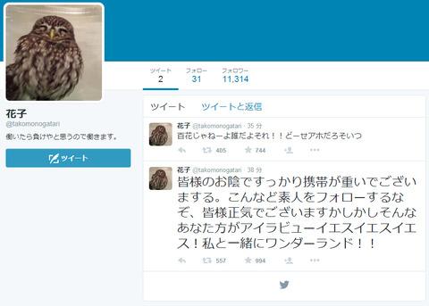 【NMB48】木下百花こと「花子」さんがTwitter開始