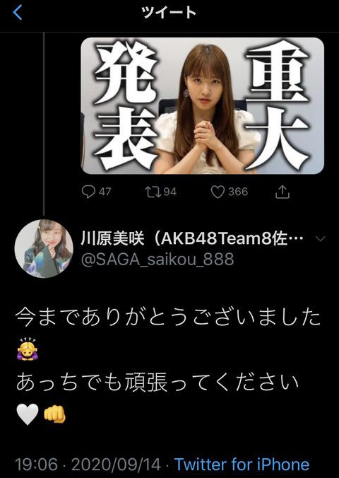 【AKB48】中西智代梨「アイドル辞めます」