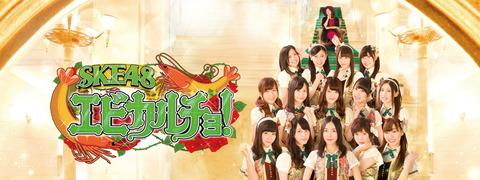 SKE48だけ関東でTV番組がないのはなんで?