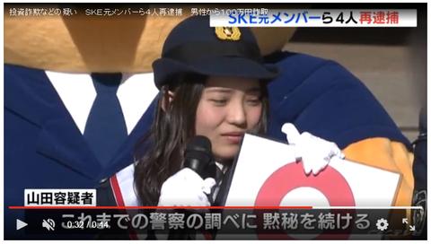【元SKE48】山田樹奈容疑者(22)、いまだに黙秘を続けている模様