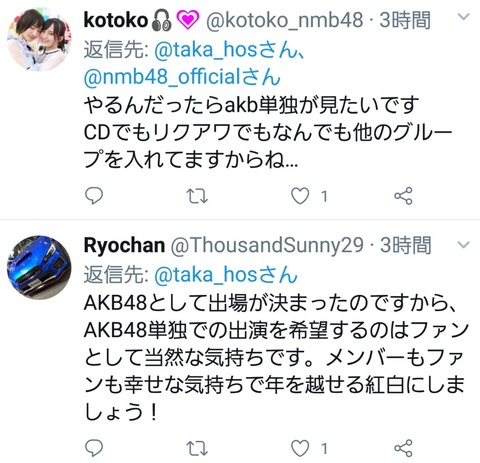 【悲報】AKB48細井支配人のTwitterに紅白歌合戦から姉妹グループを排除しろとの声が殺到www
