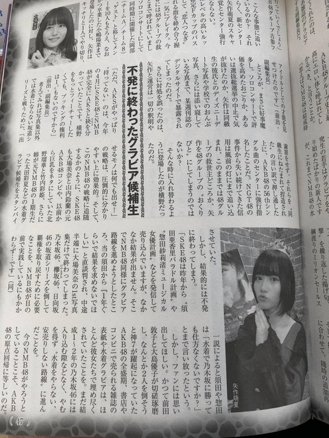 【悲報】須田亜香里がSKEの水着グラビアを邪魔していたw須田「水着で乃木坂に勝っても仕方なくないですか?」