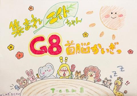 【AKB48】本日16:00~、SHOWROOMでチーム8新企画「集まれエイトちゃん!G8首脳かいぎっ」配信決定!