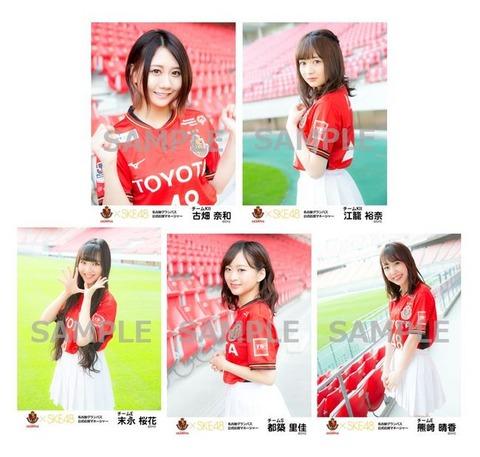【朗報】SKE48が名古屋グランパスとコラボした生写真を発売