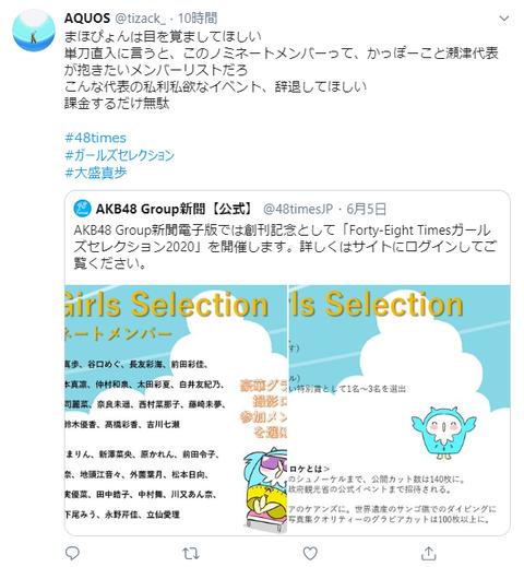 【朗報】大盛ヲタがかっぽー(瀬津)主催の課金イベントを痛烈に批判www【AKB48・大盛真歩】