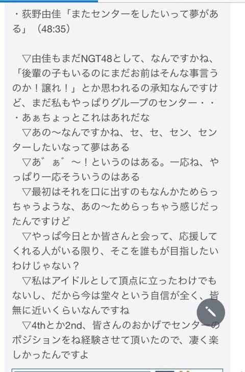 【NGT48】荻野由佳「後輩に席を譲るつもりはないしまたNGTセンターやりたい」