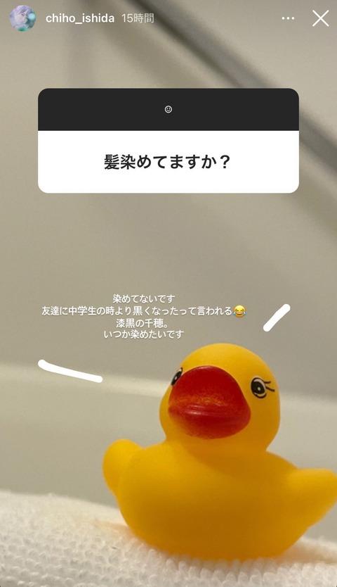 【STU48】石田千穂「いつか髪を染めたい」