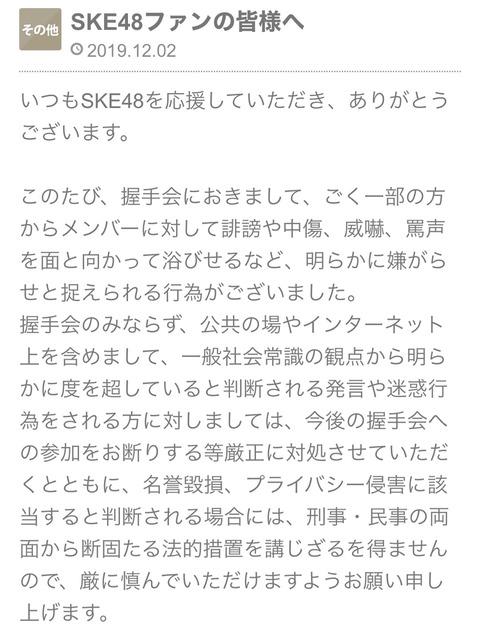 【AKB48G】アイドルって愛でたり応援したりするもんなんじゃないの?(´·ω·`)