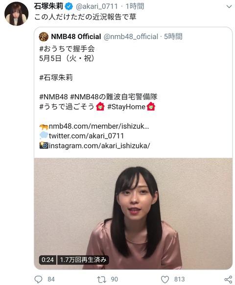 【悲報】NMB48石塚朱莉さん、エア握手会動画なのに握手をしないwww