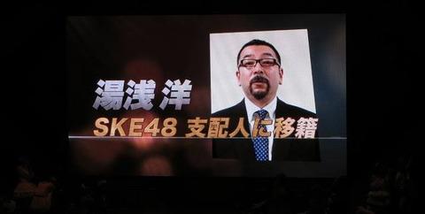 【SKE48】湯浅体制になってから前支配人の今村氏が推してたメンバーが次々と粛清されている件