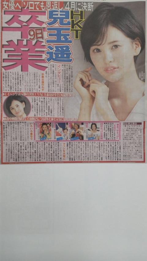 【HKT48】兒玉遥、6月9日をもって卒業、「エイベックス・アスナロ・カンパニー」に所属し女優業へ