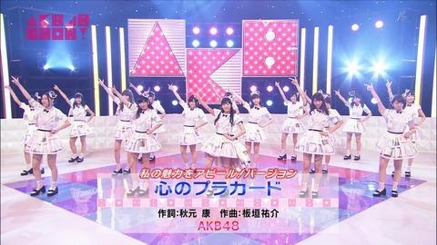 【AKB48】心のプラカード初週100.6万枚で19作目ミリオン達成