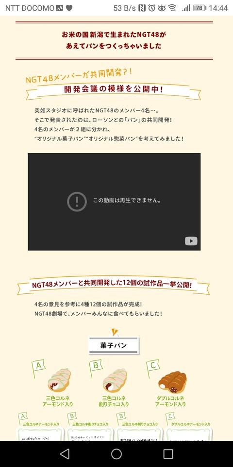 【悲報】ローソンさん、NGT48とのコラボ動画を消すwww