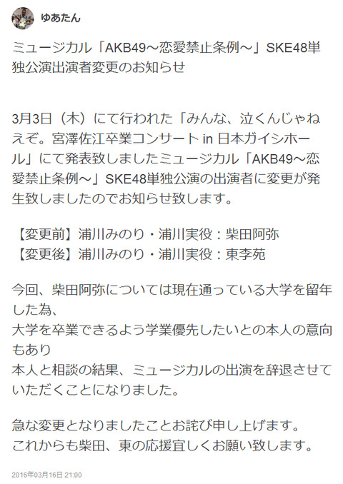 【SKE48】柴田阿弥、ミュージカル「AKB49~恋愛禁止条例~」主演を留年のため辞退